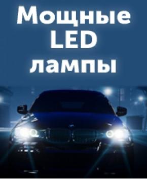 Мощные лампы LED